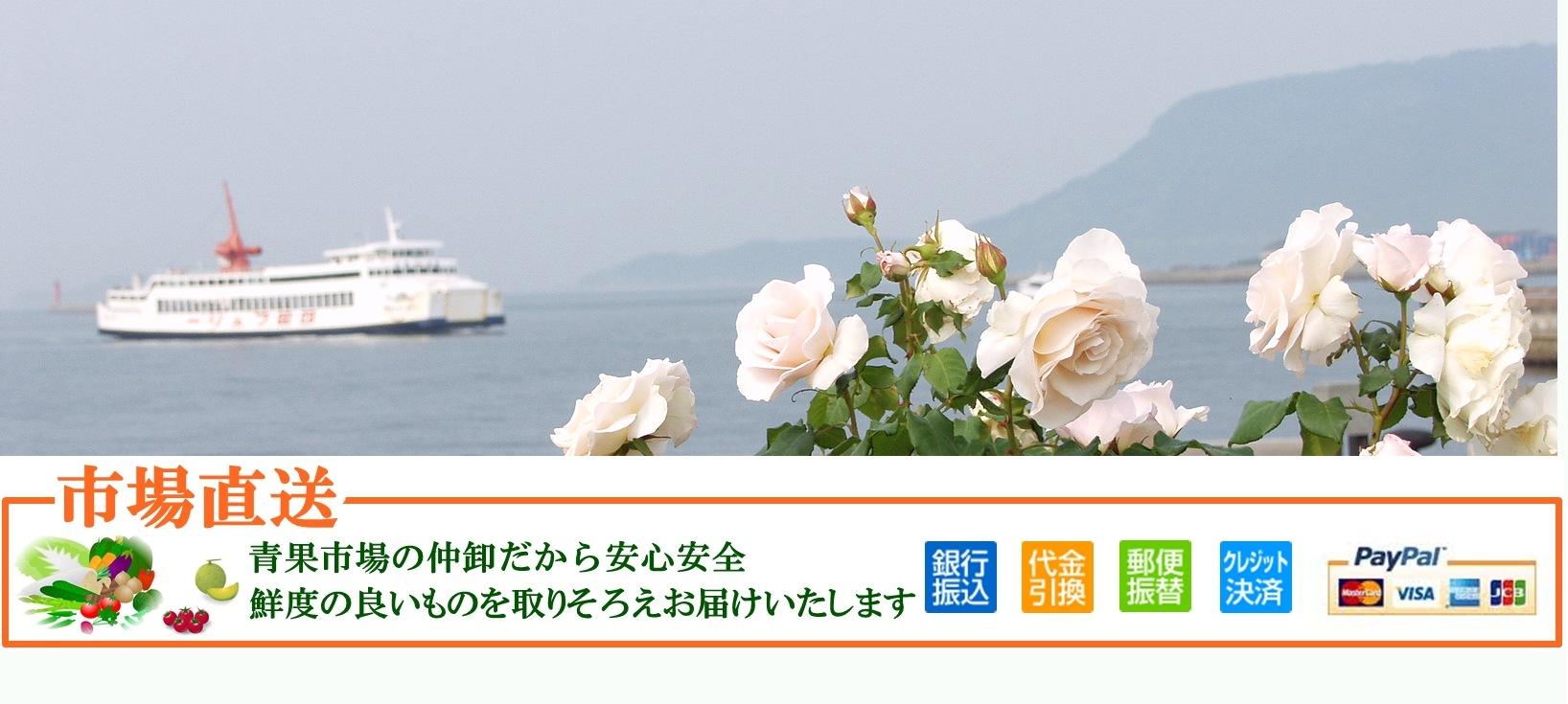 四国高松からお届けします。業務用野菜、果実卸売サイト